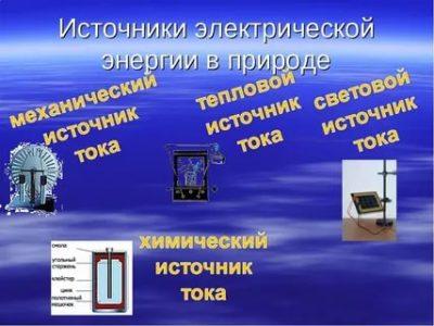 Что является источником электрической энергии
