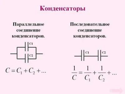 Как суммируются емкости конденсаторов