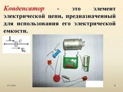 Что такое конденсатор для чайников