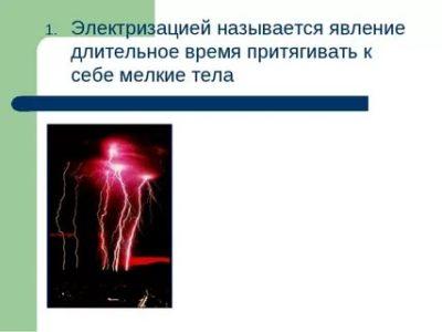 Что называется электризация