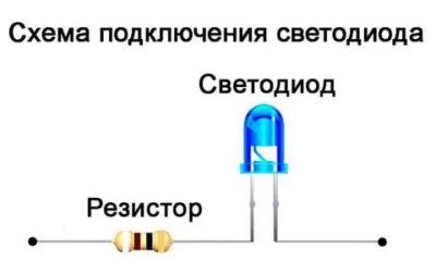 Как правильно подключить резистор к светодиоду