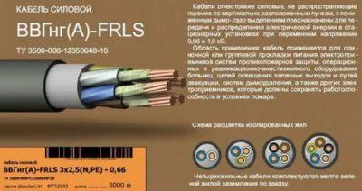 Что означает Frls в маркировке кабеля