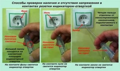 Как определить фазу ноль и землю индикаторной отверткой