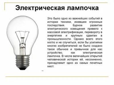 Как появились лампочки