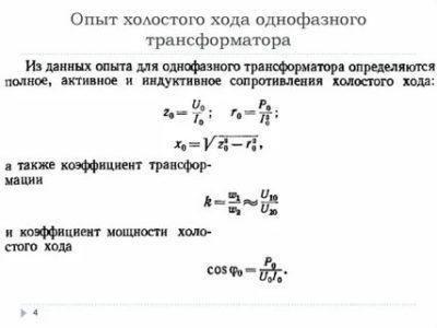 Какие параметры трансформатора можно определить в режиме холостого хода
