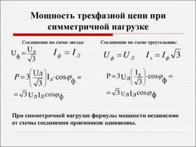 Чему равна активная мощность трехфазной цепи