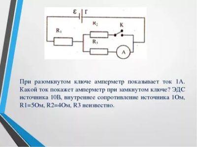 Какой ток показывает амперметр