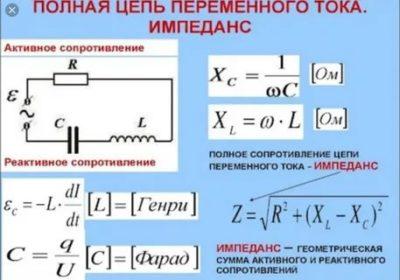 Что такое активное сопротивление в электротехнике