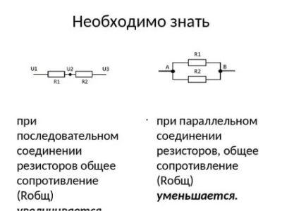 Как соединить резисторы для увеличения сопротивления