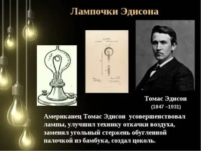 В каком году Томас Эдисон изобрел лампочку