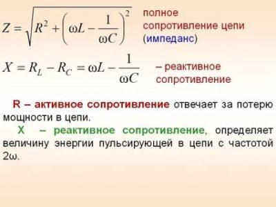 Что такое реактивное индуктивное сопротивление и как он определяется