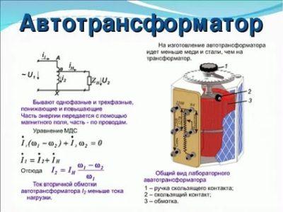 Для чего используется автотрансформатор