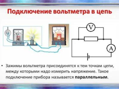 Как в электрическую цепь подключается вольтметр