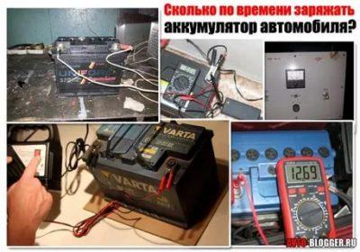 Сколько времени нужно заряжать аккумулятор для того чтобы завести машину