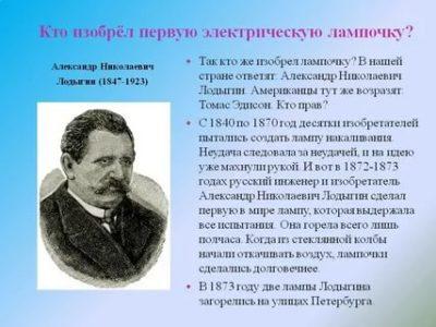Кто первым изобрел электричество