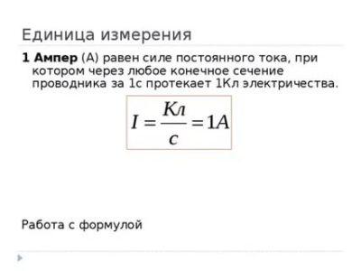 Чему равен 1 квт в амперах