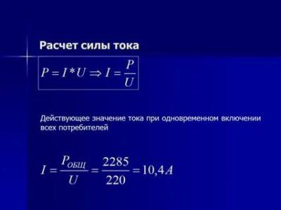 Как расчитать силу тока