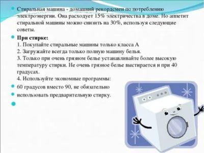 Сколько электроэнергии расходует стиральная машина в месяц
