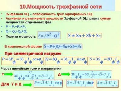 Как рассчитать нагрузку в трехфазной сети