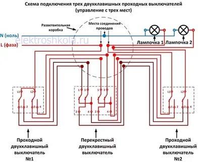 Как подключить проходной выключатель из 3 мест