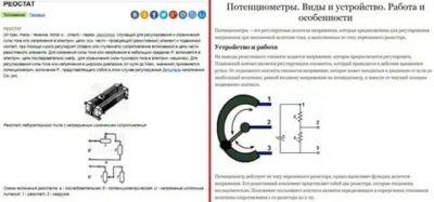 Чем отличается переменный резистор от потенциометра