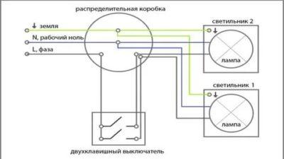 Как подключить две лампы на двойной выключатель