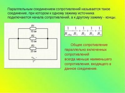 Как определить общее сопротивление резисторов при последовательном и параллельном соединении