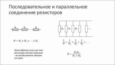 Как считать последовательное и параллельное сопротивление
