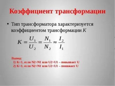 Как рассчитать коэффициент трансформации