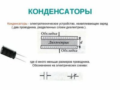 Что такое конденсатор в электротехнике
