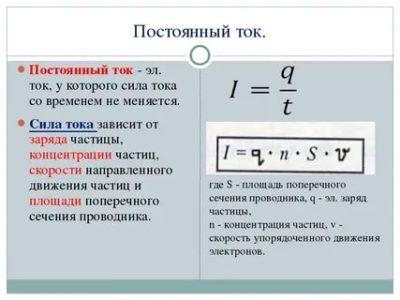 Какие параметры характеризуют постоянный ток