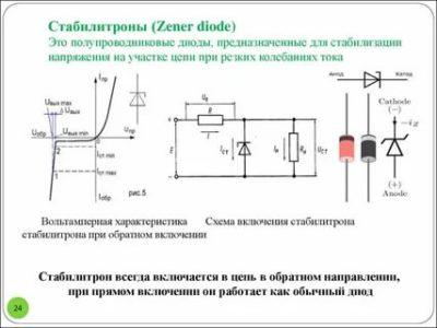 Как проверить диод в цепи