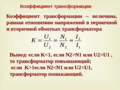 Как рассчитать коэффициент трансформации силового трансформатора