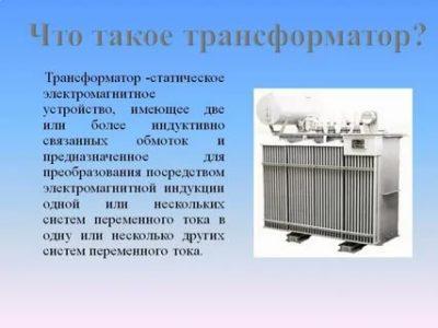 Что такое трансформатор для чего он нужен