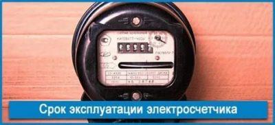 Какой срок эксплуатации электросчетчика