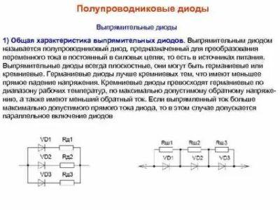 Какую функцию выполняет диод в выпрямительных схемах