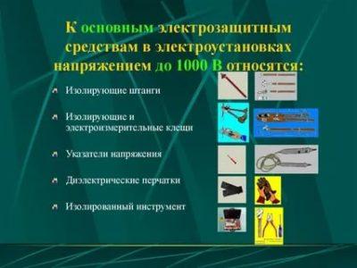 Что относится к основным и дополнительным Электрозащитным средствам