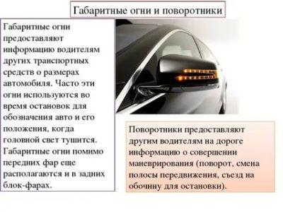 Что такое габаритные огни на автомобиле