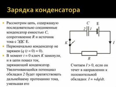 Как можно зарядить конденсатор