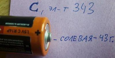 Сколько весит батарейка ааа