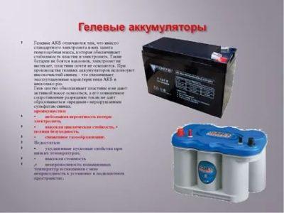 Что можно залить в гелевый аккумулятор