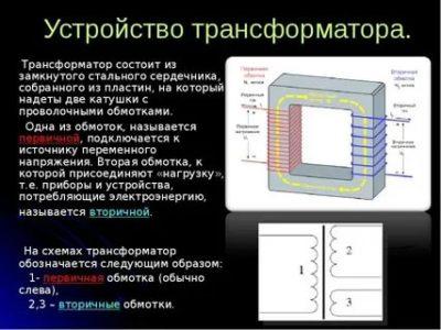 Почему Трансформатор состоит из пластин
