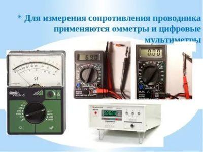 Каким прибором можно измерить сопротивление проводника