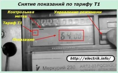 Как снимать показания счетчика электроэнергии т1 т2 т3