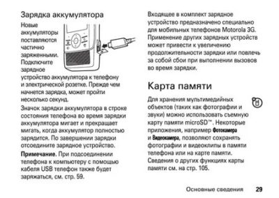 Как правильно заряжать аккумулятор в первый раз