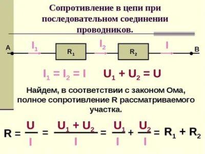 Как найти общее сопротивление цепи при параллельном и последовательном соединении
