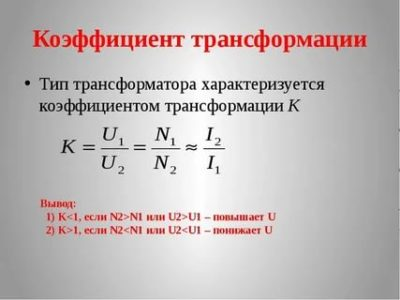 Чему равен коэффициент трансформации повышающего трансформатора