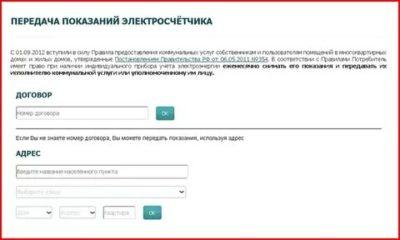 Как передать показания счетчиков электроэнергии Челябинск
