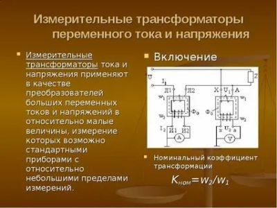 Что измеряет трансформатор