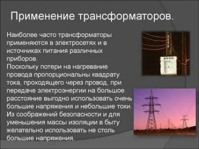 Где применяются трансформаторы тока
